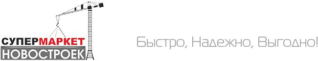 Супермаркет Новостроек - Быстро, Надежно, Выгодно!